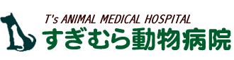 上尾・さいたま・蓮田・桶川の動物病院なら【すぎむら動物病院】